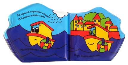 Книжка для купания Мозаика-Синтез Кораблик