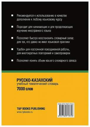 Словарь T&P Books Publishing Русско-Казахский тематический Словарь. 7000 Слов