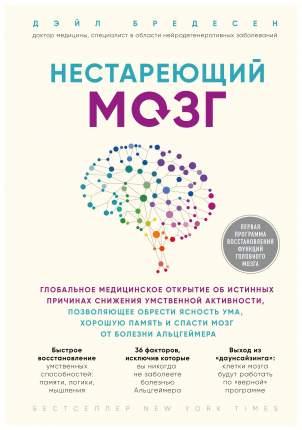 Нестареющий Мозг, Глобальное Медицинское Открытие Об Истинных причинах Снижения Умственной