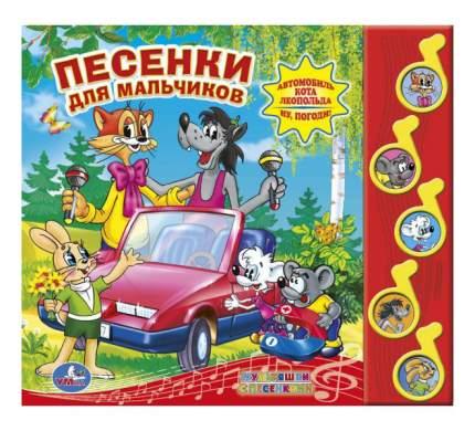 Книжка-Игрушка Умка Союзмультфильм. песенки для Мальчиков 177254