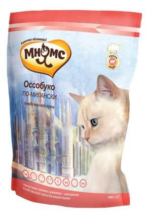 Сухой корм для кошек Мнямс Блюда высокой кухни, Оссобуко по-милански (с ягненком), 0,4кг