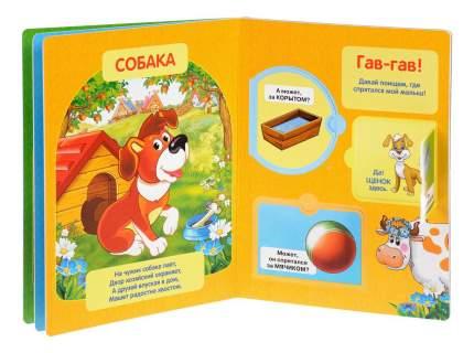 Книжка-Игрушка Умка Домашние Животные