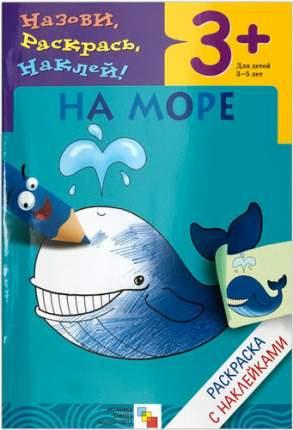 Раскраска с наклейками МОЗАИКА-СИНТЕЗ На море (МС00417)