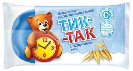 Мыло детское Тик-так с экстрактом овса 75 г