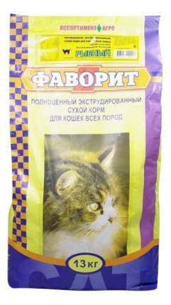 Сухой корм для кошек Фаворит, рыба, 13кг