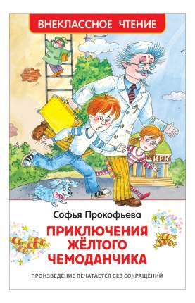 Книжка Росмэн приключения Желтого Чемоданчика