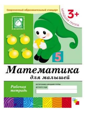 Книжка Школа Семи Гномов Математика для Дошкольников