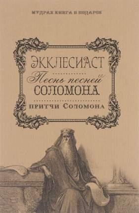 Книга Экклесиаст, песнь песней Соломона, притчи Соломоновы