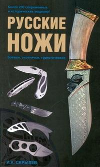 Русские Ножи, Боевые, Охотничьи, туристические