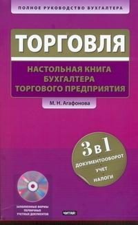 Торговля, настольная книга Бухгалтера торгового предприятия+Cd