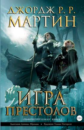 Графический роман Игра престолов. Книга 2