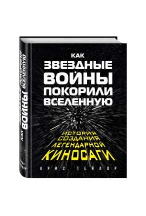 """Книга Как """"Звездные Войны"""" покорили Вселенную, Большая энциклопедия"""