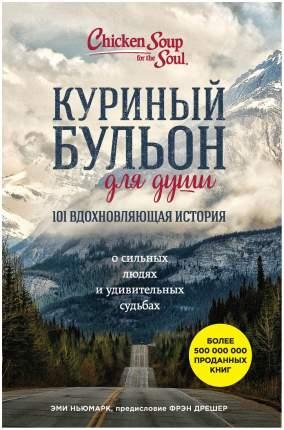Книга Куриный бульон для души: 101 вдохновляющая история о сильных людях и удивительных...