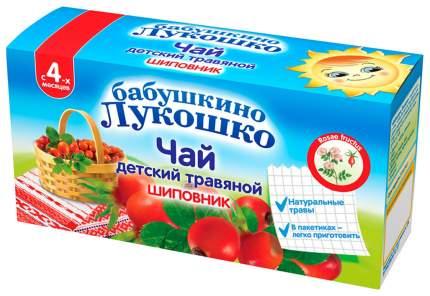 Чай Бабушкино Лукошко Шиповник с 4 мес 20 г