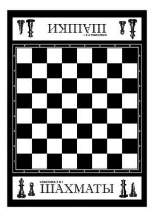 Настольная игра Bondibon Кклассика 2 в 1 вв2604
