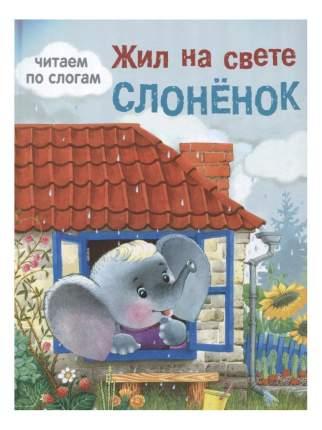 Стрекоза книга: Жил на Свете Слоненок, Читаем по Слогам