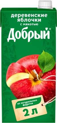 Нектар деревенские яблочки Добрый с мякотью 2 л
