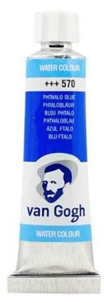 Акварельная краска Royal Talens Van Gogh №570 синий фталоцианин 10 мл