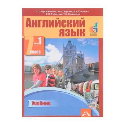 Тер-Минасова, Английский Язык, 7 класс Ч.1 (Фгос)