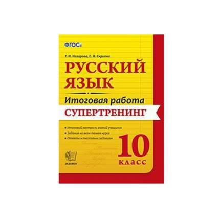 Русский Язык, 10 класс Супертренинг, Фгос