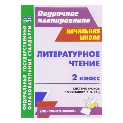 Литературное Чтение. 2 кл. Система Уроков по Учебнику кац.