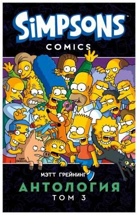 Комикс Симпсоны. Антология. Том 3