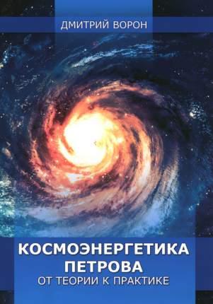 Книга Космоэнергетика петрова От теории к практике