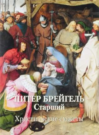 Книга Питер Брейгель Старший. Христианские сюжеты