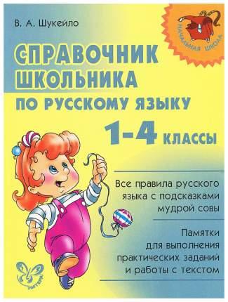 Справочник школьника по русскому языку 1-4 кл
