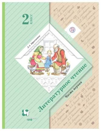 Литературное Чтение, 2Класс, Учебник, Ч.1