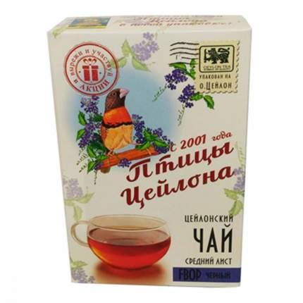 Чай Птицы Цейлона FBOP черный листовой 100 г