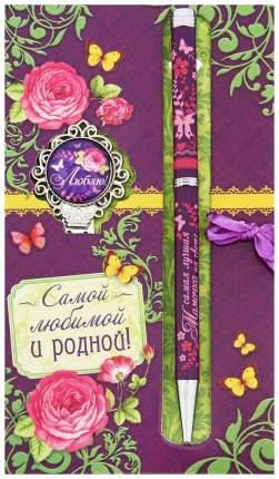 Подарочный набор Самой любимой и родной закладка, ручка на открытке SimaLand