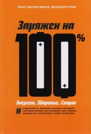 Книга Заряжен на 100%, Энергия, Здоровье, Спорт