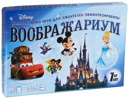 """Игра фантазия """"Воображариум"""", Дисней Disney"""