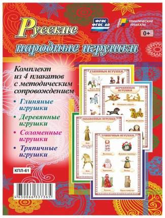 """Комплект плакатов """"Русские народные игрушки"""": 4 плаката с методическим сопровождением"""