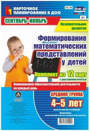 Познавательное развитие. Средняя гр. от 4 до 5 лет. Сентябрь-ноябрь