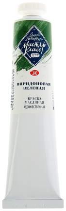 Краска масляная художественная «Мастер-класс», 46 мл, Виридоновая зелёная, в тубе №10 Невс