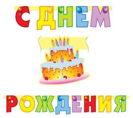 Праздничная гирлянда Страна Карнавалия С Днем Рождения! Торт 200 см
