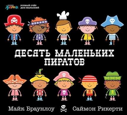 Десять маленьких пиратов: Устный счёт для малышей