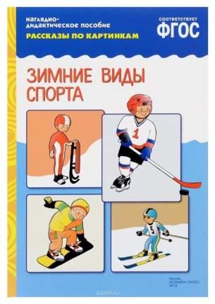 Наглядно-Дидактическое пособие Рассказы по картинкам Зимние Виды Спорта