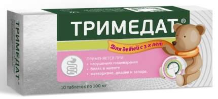 Тримедат таблетки 100 мг 10 шт.