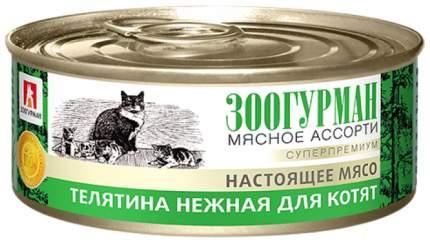 Консервы для котят ЗООГУРМАН Мясное ассорти, телятина, 100г