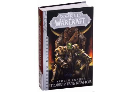 Графический роман World of Warcraft: Повелитель кланов