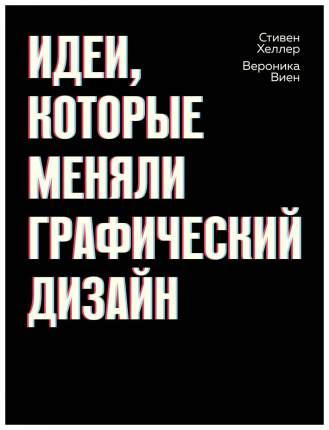 Книга Идеи, которые меняли графический дизайн