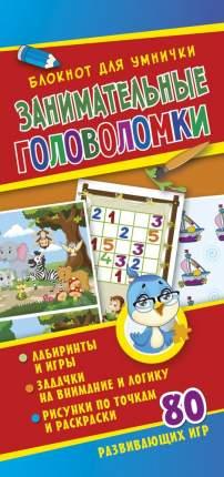 Блокнот для Умничк и Занимательные головоломки Nd Play Развивающая книга
