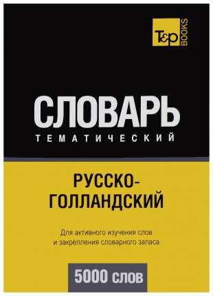 Словарь T&P Books Publishing «Русско-голландский тематический словарь. 5000 слов»