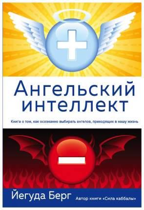 Ангельский Интеллект Эксмо 978-5-04-089201-3