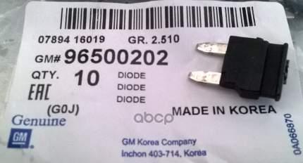 Диод Блока Предохранителей Chevrolet Lanos 97- General Motors 96500202