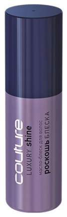 Масло-блеск для волос Estel Haute Couture Luxury Shine 50 мл
