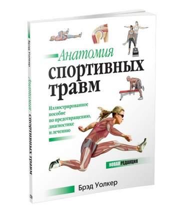 Книга Анатомия Спортивных травм
